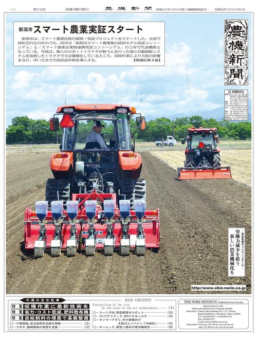 農機新聞_2019年6月4日号1面.jpg