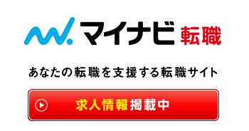 マイナビ転職誘導バナー_tate_w350_4.jpg