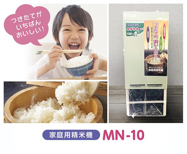 MN-10_告知用.jpg